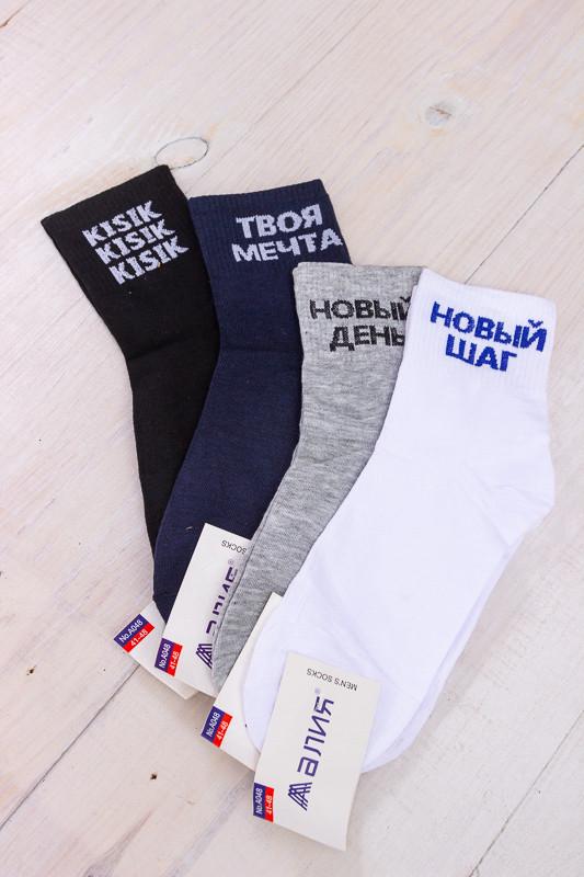 Носки мужские с надписью